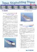 造船系大学向け造船関連情報誌 「Japan Shipbuilding Digest」 第22号 表紙画像