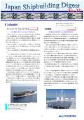 造船系大学向け造船関連情報誌 「Japan Shipbuilding Digest」 第23号 表紙画像