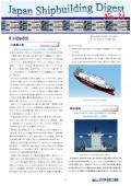 造船系大学向け造船関連情報誌 「Japan Shipbuilding Digest」 第24号 表紙画像