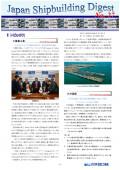 造船系大学向け造船関連情報誌 「Japan Shipbuilding Digest」 第27号 表紙画像