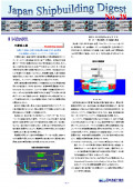 造船系大学向け造船関連情報誌 「Japan Shipbuilding Digest」 第28号 表紙画像