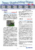 造船系大学向け造船関連情報誌 「Japan Shipbuilding Digest」 第29号 表紙画像
