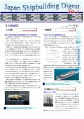 造船系大学向け造船関連情報誌 「Japan Shipbuilding Digest」 第3号 表紙画像