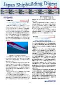 造船系大学向け造船関連情報誌 「Japan Shipbuilding Digest」 第30号 表紙画像