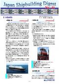 造船系大学向け造船関連情報誌 「Japan Shipbuilding Digest」 第31号 表紙画像