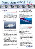 造船系大学向け造船関連情報誌 「Japan Shipbuilding Digest」 第32号 表紙画像