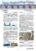 造船系大学向け造船関連情報誌 「Japan Shipbuilding Digest」 第33号 表紙画像