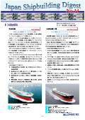 造船系大学向け造船関連情報誌 「Japan Shipbuilding Digest」 第34号 表紙画像