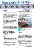 造船系大学向け造船関連情報誌 「Japan Shipbuilding Digest」 第35号 表紙画像
