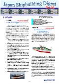 造船系大学向け造船関連情報誌 「Japan Shipbuilding Digest」 第36号 表紙画像