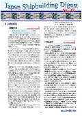 造船系大学向け造船関連情報誌 「Japan Shipbuilding Digest」 第37号 表紙画像