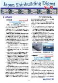 造船系大学向け造船関連情報誌 「Japan Shipbuilding Digest」 第38号 表紙画像