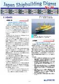 造船系大学向け造船関連情報誌 「Japan Shipbuilding Digest」 第39号 表紙画像