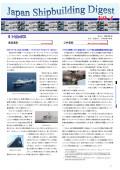 造船系大学向け造船関連情報誌 「Japan Shipbuilding Digest」 第4号 表紙画像