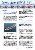 造船系大学向け造船関連情報誌 「Japan Shipbuilding Digest」 第40号 表紙画像