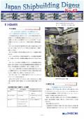造船系大学向け造船関連情報誌 「Japan Shipbuilding Digest」 第42号 表紙画像