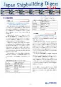 造船系大学向け造船関連情報誌 「Japan Shipbuilding Digest」 第44号 表紙画像