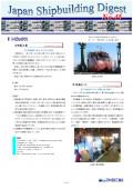 造船系大学向け造船関連情報誌 「Japan Shipbuilding Digest」 第45号 表紙画像