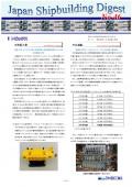 造船系大学向け造船関連情報誌 「Japan Shipbuilding Digest」 第46号 表紙画像