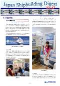 造船系大学向け造船関連情報誌 「Japan Shipbuilding Digest」 第47号 表紙画像