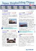 造船系大学向け造船関連情報誌 「Japan Shipbuilding Digest」 第5号 表紙画像