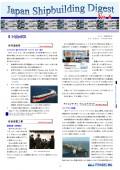 造船系大学向け造船関連情報誌 「Japan Shipbuilding Digest」 第6号 表紙画像