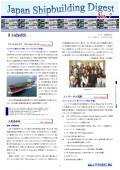 造船系大学向け造船関連情報誌 「Japan Shipbuilding Digest」 第7号 表紙画像