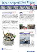 造船系大学向け造船関連情報誌 「Japan Shipbuilding Digest」 第8号 表紙画像
