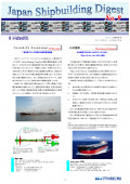 造船系大学向け造船関連情報誌 「Japan Shipbuilding Digest」 第9号 表紙画像