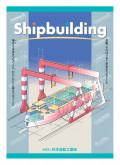 造船業パンフレット Shipbuilding 表紙画像