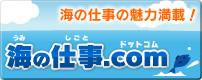海の仕事.com・・・ 「海の仕事.com」は、海洋国家日本の将来を担う青少年の皆様に、海運業、造船業などの海の仕事について理解を深めてもらうためのサイトです。